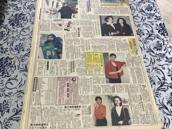 利智 江欣燕 陈法蓉 郭秀云 卢海鹏 翁虹 李美凤 彩页  90年代报纸1张4开
