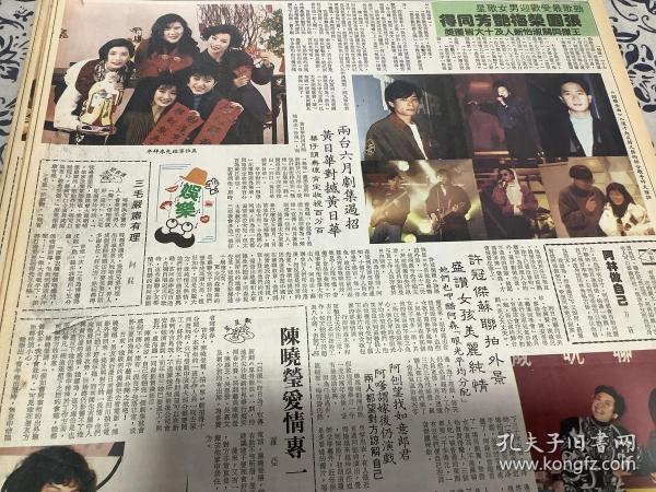 张国荣 陈晓莹 许冠杰  陈百强 王杰 彩页  90年代报纸1张4开