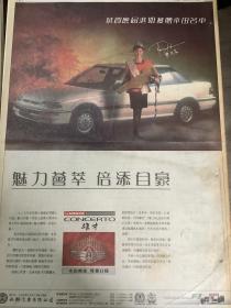 陈法蓉  应届港姐获赠本田名车海报   80年代彩页报纸1张  4开