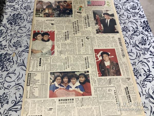 黎明 张曼玉 周润发 林子祥 曾志伟 张卫健 潘芳芳 刘青云   彩页  90年代报纸1张4开