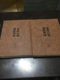 秦汉石刻题跋辑录 上下册