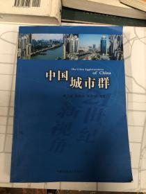 中国城市群