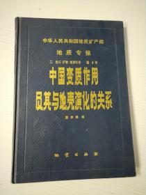 中国变质作用及其与地壳演化的关系(中华人民共和国地质矿产部地质专报三·岩石矿物地球化学第4号)
