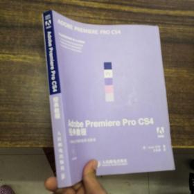 Adobe公司经典教程:Adobe Premiere Pro CS4经典教程