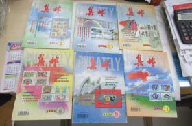 集邮2000.2,3,4,6,9,11 (单本发售)