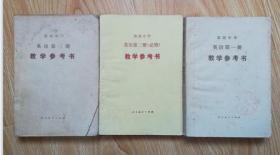 8090年代老教参 高中英语教学参考书 高级中学 英语 教学参考书 【全3册 人教版 84年~95年版 有笔记】