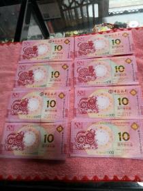澳门生肖鼠牛对钞4枚一组纸币1套