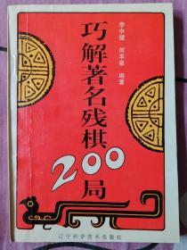 巧解著名残棋200局