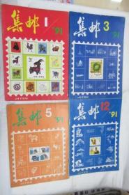 集邮1991.1,3,5,12(单本发售)