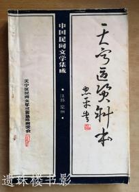 天宁区资料集(中国民间文学集成)