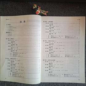 现货促销! 新版中日交流标准日本语初级(第二版)(上下册)9787107278303人民教育出版社大学教材