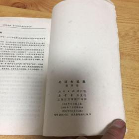 毛泽东选集(第二.四卷)平装红皮本