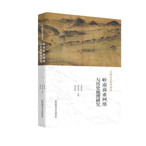中国历史地理研究:岭南商业网络与历史地理研究