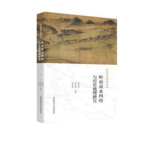 中国历史地理研究.岭南商业网络与历史地理研究
