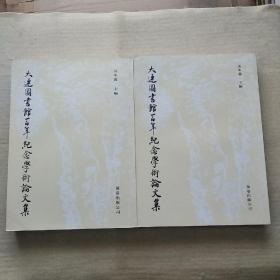 大连图书馆百年纪念学术论文集  (上、下两册全)