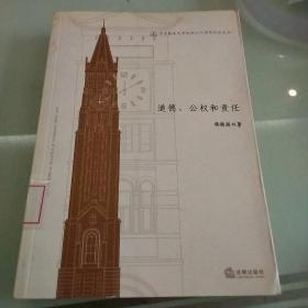 华东政法大学校庆六十周年纪念文丛:道德、公权和责任