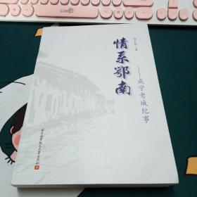情系鄂南:咸宁老城纪事