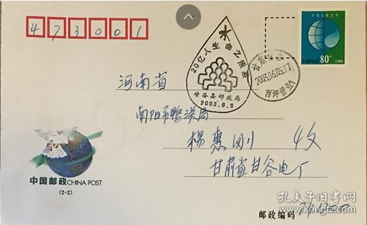 世界环境日实寄封,生态环境水资源20亿人生命所系邮戳邮票