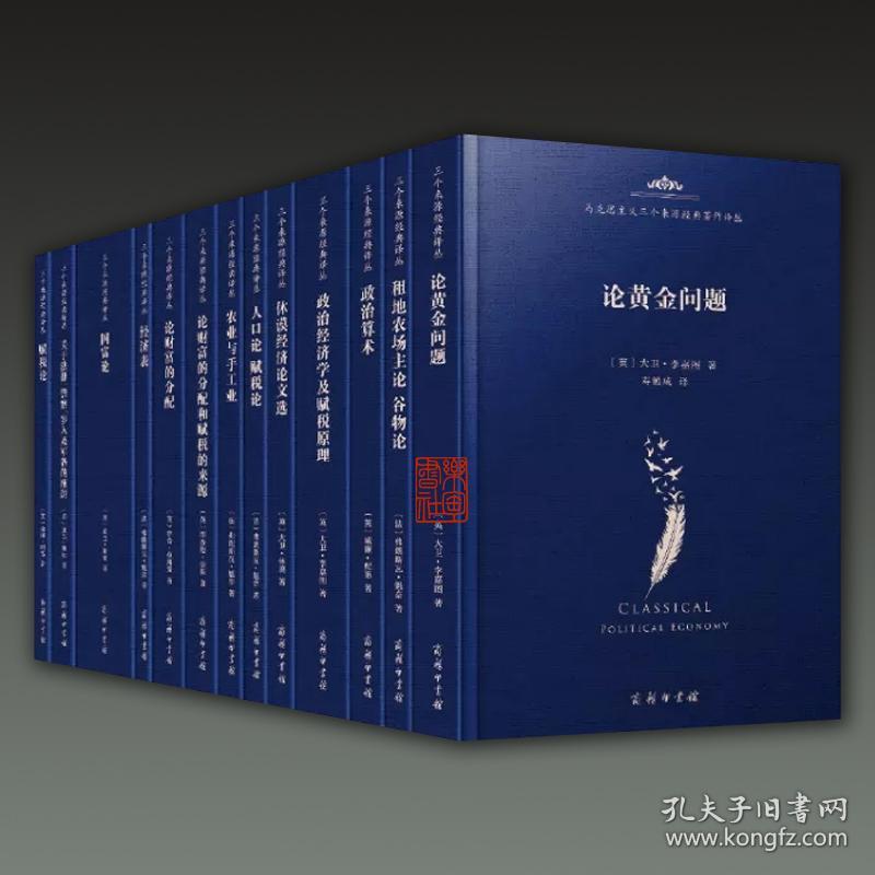 古典政治经济学(马克思主义三个来源经典著作译丛 32开精装 全13种十三册 原箱装)