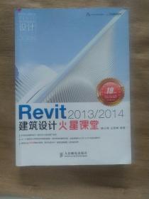 Revit 2013 2014建筑设计火星课堂 附DVD光盘1张