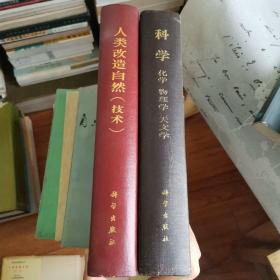 《人类改造自然(技术)》、《科学化学物理学天文学》两册