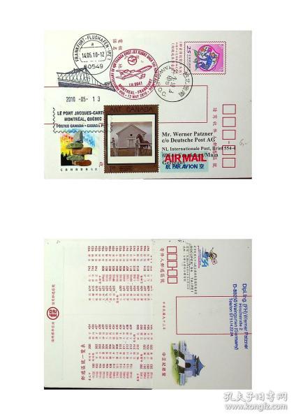 加拿大航空2010年5月13日蒙特利尔-法兰克福首航实寄封 分销加拿大首航戳和首航纪念戳及次日蒙特利尔落地戳 本封使用已销台北金南戳的九十三年全国邮展暨国际邀请展生肖猴年邮资封实寄 一国实寄封又在其他两国间用于首航实寄罕见