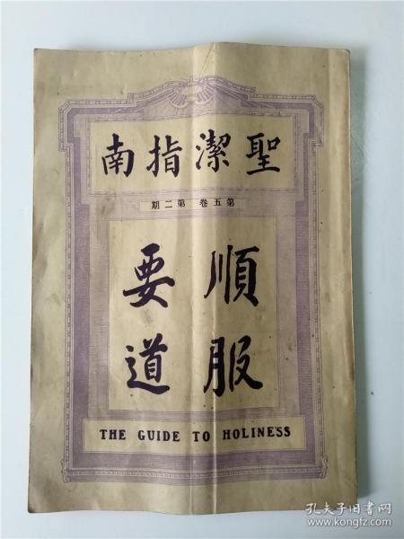 罕见民国上海伯利特出版的圣洁指南