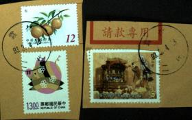 邮政用品、邮票、信销邮票,信销邮票3枚合售2