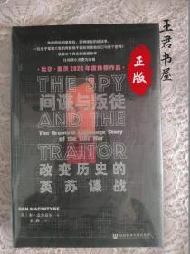 【毛边喷银特装本】甲骨文丛书·间谍与叛徒:改变历史的英苏谍战