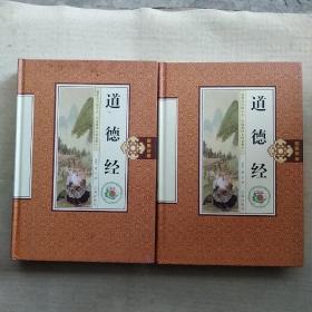 道德经  (第二 、三卷)两卷合售 〔硬精装16开本〕