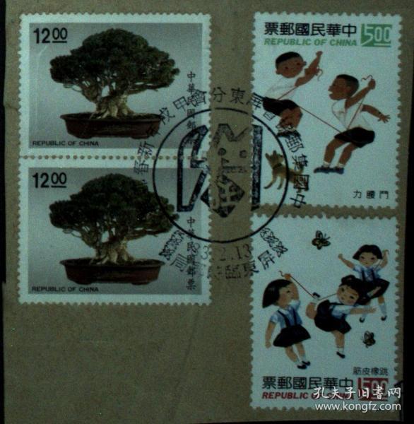 邮政用品、邮票、信销邮票,盆景等4枚邮票合售