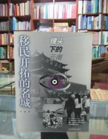 镜头下的云南:移民开拓的名城