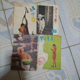 辽宁青年1986.10