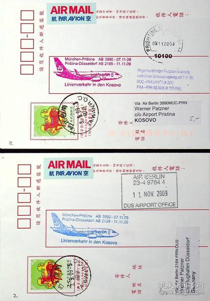 2009年11月7日德国慕尼黑-科索沃普里什蒂纳首航实寄封往返封2全 分别有普里什蒂纳11月9日落地戳和柏林11月11日落地戳 本套封使用已销台北金南戳的九十二年全国邮展生肖羊年邮资封实寄 一国实寄封又在其他两国间用于首航实寄且未再加贴邮资罕见