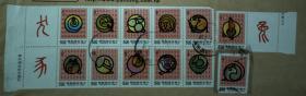 邮政用品、邮票、信销邮票,十二生肖大团圆一套12全,请看图