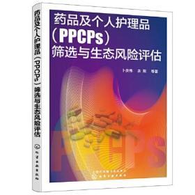 药品及个人护理品(PPCPs)筛选与生态风险评估
