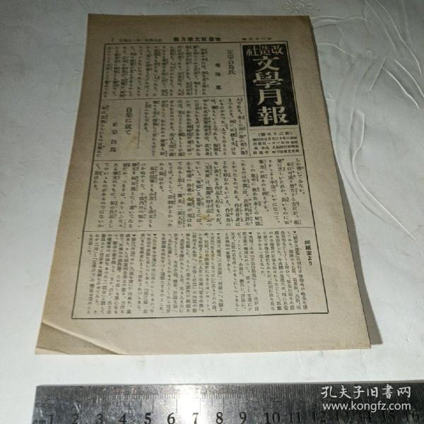 1930年(第25号)日本改造社文学月报1张