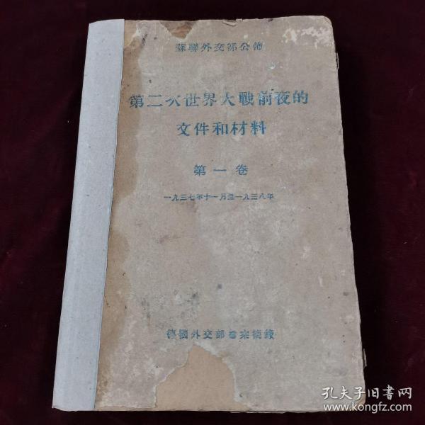 第二次世界大战前夜的文件和材料(第一卷)精装本