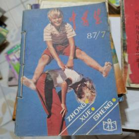 中学生1987年7-12期