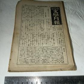 1930年(第36号)日本改造社文学月报1张