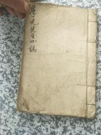 清写本 学光先生小稿一厚册