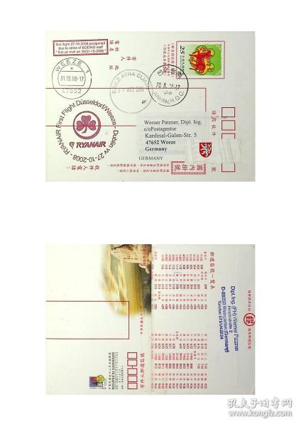 爱尔兰瑞安航空公司都柏林首航德国 韦策实寄封 分销巴利阿克利(即爱尔兰语都柏林)首航戳和同日韦策落地戳 本封使用已销台北金南戳的九十二年全国邮展生肖羊年邮资封实寄 一国实寄封又在其他两国间用于首航实寄且未再加贴邮资罕见