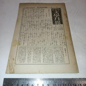 1930年(第31号)日本改造社文学月报1张