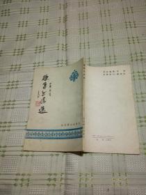硬笔书法选(世界名言)