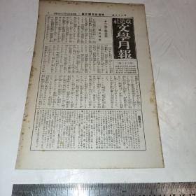 1930年(第33号)日本改造社文学月报1张