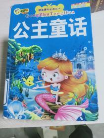 【正版!~】公主童话 9787549202089