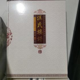 安康汪氏族谱