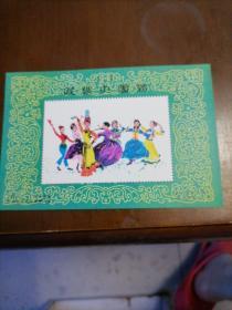 内蒙古自治区民族大团结纪念张(反面有黄斑)