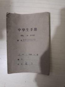 中学生手册【高中】