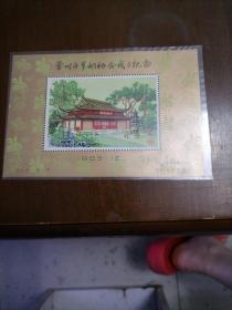 常州市集邮协会成立纪念张
